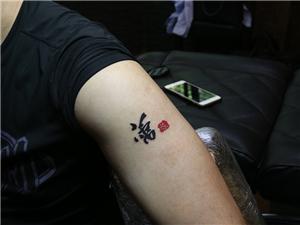 印章纹身图案